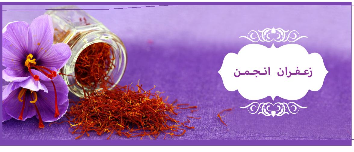 contact-anjoman-saffron