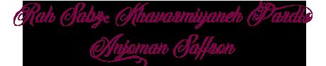 logo-anjoman-saffron-new-new